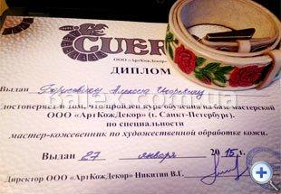 мастер кожевенник в Киеве